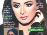 Emine Erdoğan Mısır dergisine röportaj verdi